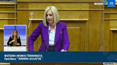 Βουλή - Γεννηματά: Όταν δεν έχεις σχέδιο, εκτίθεσαι - Οι παλινωδίες της κυβέρνησης είναι πολλές