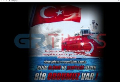 Τούρκοι «χάκαραν» την ιστοσελίδα της Περιφέρειας Αν. Μακεδονίας και Θράκης