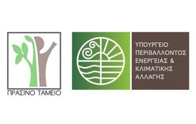 Πράσινο Ταμείο: Πρόσκληση στους δήμους για εκπόνηση σχεδίων φόρτισης ηλεκτρικών οχημάτων