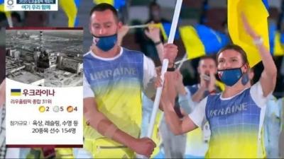 Τηλεοπτικός σταθμός της Ν.Κορέας απολογείται για τις προσβλητικές εικόνες που μετέδωσε στην τελετή έναρξης!