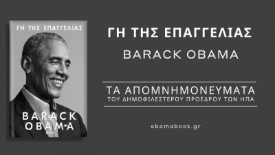 Παρουσίαση απομνημονευμάτων του πρ. Προέδρου των ΗΠΑ: Ο γνωστός και άγνωστος Obama