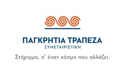 Παγκρήτια Τράπεζα: Νέα συμφωνία 40 εκατ. ευρώ με την Ευρωπαϊκή Τράπεζα Επενδύσεων με στόχο τη στήριξη ΜμΕ