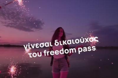 Freedom Pass: Από την α' δόση του εμβολίου το voucher των 150 ευρώ