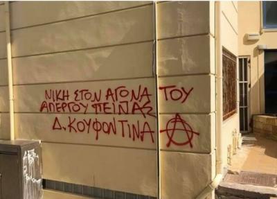 Υποστηρικτές του Δ. Κουφοντίνα εισέβαλαν στο γραφείο του Λ. Αυγενάκη στο Ηράκλειο