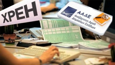 Μειώθηκαν το Νοέμβριο του 2020 οι ληξιπρόθεσμες οφειλές του Δημοσίου προς ιδιώτες 1,476 δισ ευρώ