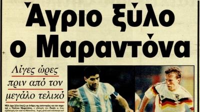 Η αρχή του τέλους για Ντιέγκο: Η μέρα που έπαιξε ξύλο για τον αδερφό του στο κέντρο της Ρώμης λίγο πριν το τελικό του Μουντιάλ!