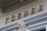 ΓΣΕΒΕΕ: Ζητά την παράταση της προθεσμίας για τη ρύθμιση των οφειλών σε ΙΚΑ, ΟΑΕΕ