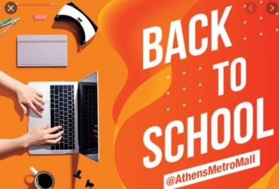 Athens Metro Mall: Back to School με τις καλύτερες τιμές για μικρούς και… μεγάλους μαθητές