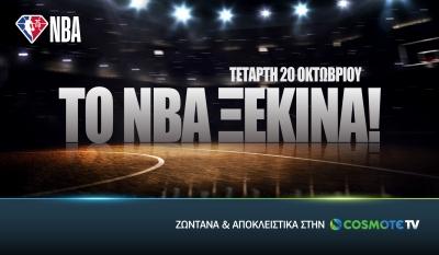 Το NBA ξεκινά ζωντανά & αποκλειστικά στην Cosmote TV