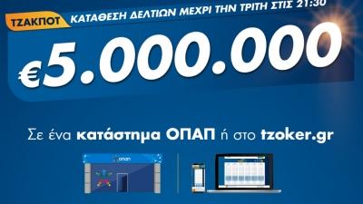 Τζακ ποτ στο ΤΖΟΚΕΡ: Τουλάχιστον 5 εκατ. ευρώ απόψε στην πρώτη κατηγορία