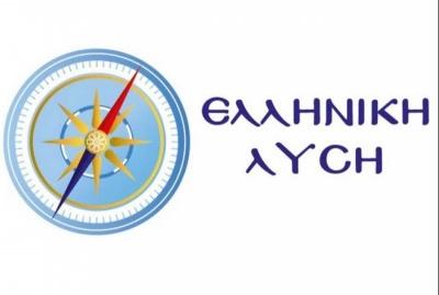 Ελληνική Λύση: Η κατάσταση στη Μόρια έχει πλέον ξεφύγει από τον έλεγχο της κυβέρνησης