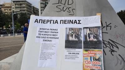 Απεργία πείνας έξω από τη ΔΕΘ ξεκίνησε 70χρονος καστανάς
