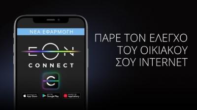 Νέα υπηρεσία EON Connect από την United Group