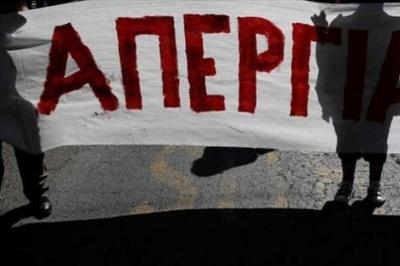 Σε απεργιακό κλοιό η χώρα λόγω της 24ωρης απεργίας - Ολοκληρώθηκαν οι πορείες στο κέντρο της Αθήνας