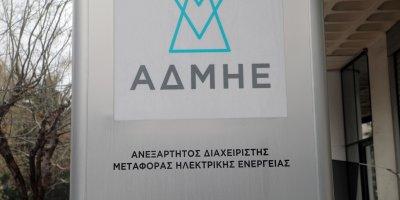 ΑΔΜΗΕ: Στις 12/12/17 η Έκτακτη Γενική Συνέλευση στην έδρα του Χρηματιστηρίου Αθηνών