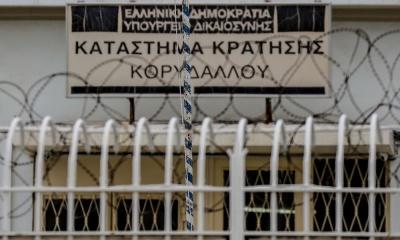 Υπ. Δικαιοσύνης: Στην Εισαγγελία του Αρείου Πάγου το πάρτι Αλβανών κρατουμένων σε κελί του Κορυδαλλού