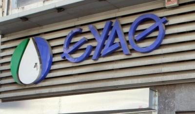 ΕΥΑΘ: Απέκτησε το 7,28% της Μητροπολιτικής Αναπτυξιακής Θεσσαλονίκης, έναντι 49.995,32 ευρώ