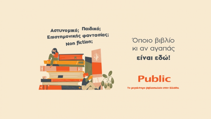 Public: Το μεγαλύτερο βιβλιοπωλείο στην Ελλάδα συνεχίζει να προσφέρει ακόμη περισσότερα στους αναγνώστες!