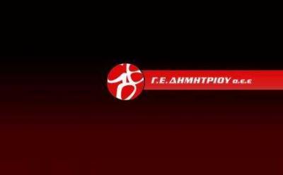 Γ.Ε. Δημητρίου: Παραιτήθηκε από μέλος ο Αν. Αβραντίνης - Η νέα σύνθεση του Δ.Σ.