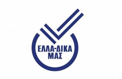 """Στην Πρωτοβουλία ΕΛΛΑ-ΔΙΚΑ ΜΑΣ και η εταιρεία """"Κορωνάκης"""""""