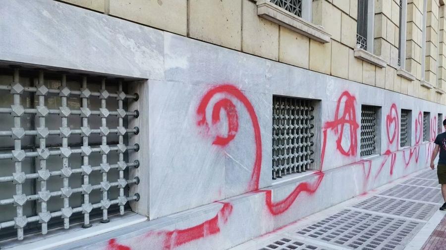 Άγνωστοι πέταξαν μπογιές και έγραψαν συνθήματα στην Τράπεζα της Ελλάδος