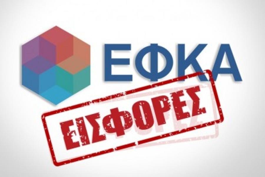Παράταση στις ασφαλιστικές εισφορές - «Γέφυρα» εξομάλυνσης Υπουργού - εργαζομένων από τον διοικητή του e-ΕΦΚΑ