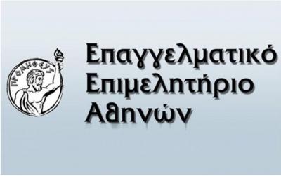 Παράταση για την Επιστρεπτέα Προκαταβολή 6, ζητάει το Επαγγελματικό Επιμελητήριο Αθηνών