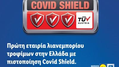 Πιστοποίηση Covid Shield για τη Lidl Hellas