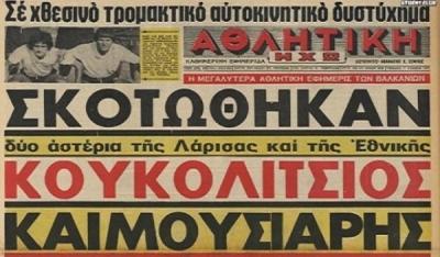H ημέρα που η Λάρισα και το Ελληνικό ποδόσφαιρο θρηνούσαν τον άδικο χαμό των Δημήτρη Κουκουλίτσιου και Δημήτρη Μουσιάρη