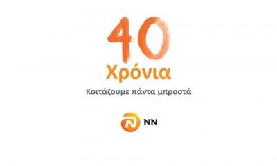 Συνέδριο Δικτύου Πωλήσεων NN Hellas 2020 - 40 χρόνια κοιτάζουμε πάντα μπροστά