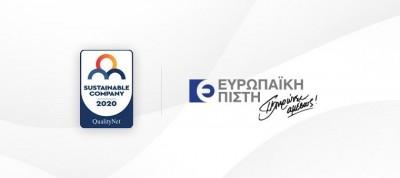 Ευρωπαϊκή Πίστη: Πρωτοπόρος Οργανισμός στην εταιρική υπευθυνότητα