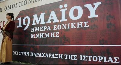 Κορυφώθηκαν και στην Αθήνα οι εκδηλώσεις μνήμης για τη Γενοκτονία των Ποντίων