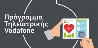 Το Ίδρυμα Vodafone ενισχύει το πρόγραμμα Τηλεϊατρικής