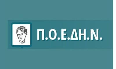 ΠΟΕΔΗΝ: Εκτός ελέγχου η κατάσταση στο ΑΧΕΠΑ - Τέλος η ανάλυση τεστ στην Κοζάνη