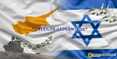 Ολοκληρώθηκε η κοινή στρατιωτική άσκηση Κύπρου - Ισράηλ «Ονήσιλος - Γεδεόν 2020»