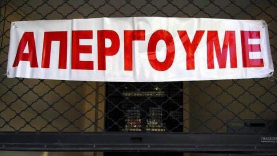 Εντός της ημέρας η απόφαση του Πρωτοδικείου για την αυριανή απεργία