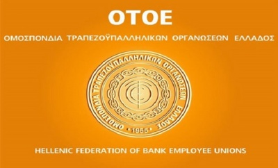Δεν τα βρήκαν σε νέα συνάντηση τράπεζες και ΟΤΟΕ αλλά φάνηκε πιθανότητα συμφωνίας