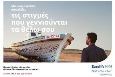 Eurolife ERB: «Τι έχει αξία για σένα;» η νέα καμπάνια του Ομίλου