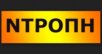 Εθνική και ιστορική ατίμωση τα 153 ΝΑΙ για την κατασκευασμένη «Βόρεια Μακεδονία σλάβων και αλβανών» και η πολιτική αλητεία Zaev