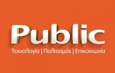 Οι online εκδηλώσεις του Public συνεχίζονται τον Ιούλιο