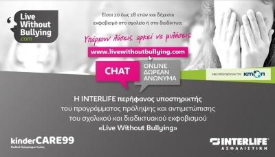 INTERLIFE: Χορηγός σε πρόγραμμα πρόληψης και αντιμετώπισης του σχολικού και διαδικτυακού εκφοβισμού