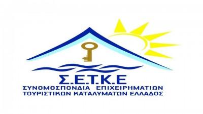 ΣΕΤΚΕ: Πληρότητες μόλις 25% κατέγραψε ο κλάδος των μικρών τουριστικών καταλυμάτων