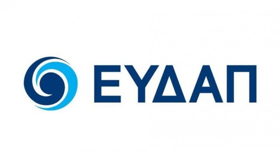 Μέρισμα και επιστροφή κεφαλαίου 50 εκατ. ευρώ από την ΕΥΔΑΠ – Μια ματιά στα αποτελέσματα χρήσης