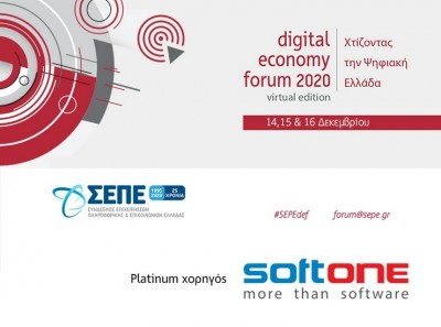 H SoftOne υποστηρίζει το digital economy forum 2020 του ΣΕΠΕ