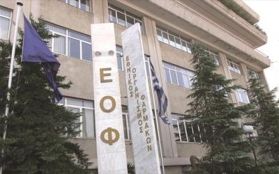 ΕΟΦ: Ανάκληση παρτίδων φαρμακευτικού προϊόντος