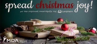 Η Lavipharm υποστηρίζει την πρωτοβουλία «Spread Christmas Joy!» του MDA Ελλάς