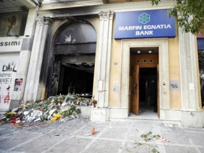 Marfin: Ανοίγει ο δρόμος για την καταβολή των αποζημιώσεων στους δικαιούχους