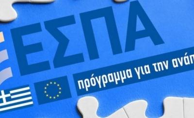 Στο τέλος  Μαρτίου το πρώτο σχέδιο κειμένου του ΕΣΠΑ  2021-2027