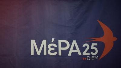 ΜεΡΑ 25: Επίθεση στην κυβέρνηση για τα γεγονότα στο Πέραμα και το θάνατο πολίτη