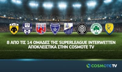 Οκτώ από τις 14 ομάδες της Superleague στην Cosmote TV